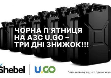Shebel UGO Black Friday