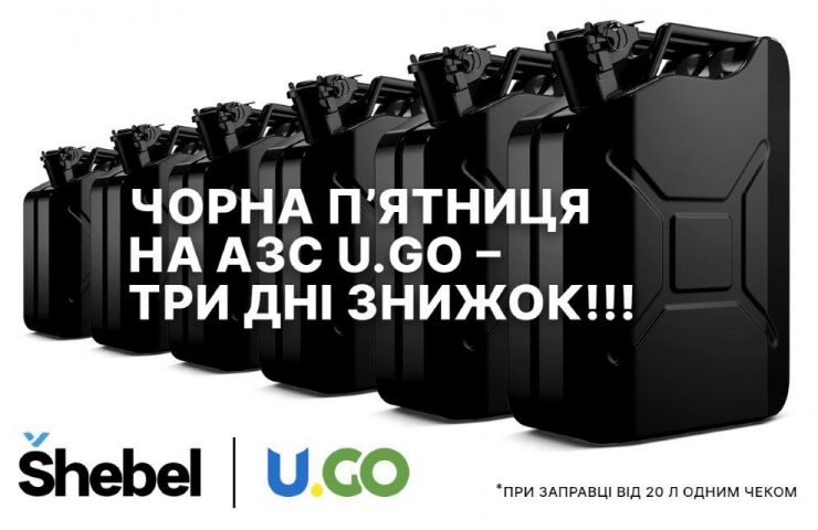Shebel UGO Black Friday