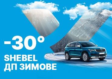Зимове ДП Šhebel – для низьких температур!