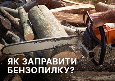 Як заправляти бензопилку?