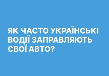 Як часто українські водії заправляють свої авто?