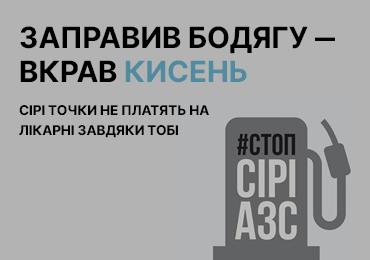 Нафтогазова Асоціація України почала соціальну кампанію з протидії тіньовому ринку пального.