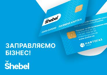 Збільшили знижки на заправку з паливними картками Shebel-UGO для бізнесу!