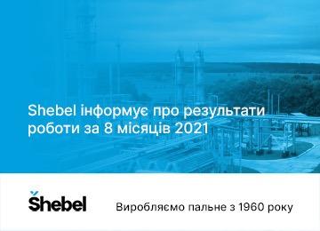 Шебелинський НПЗ за 8 місяців 2021 року збільшив переробку сировини майже на 8%